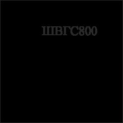 Верхний модуль ШВГC 800 петля
